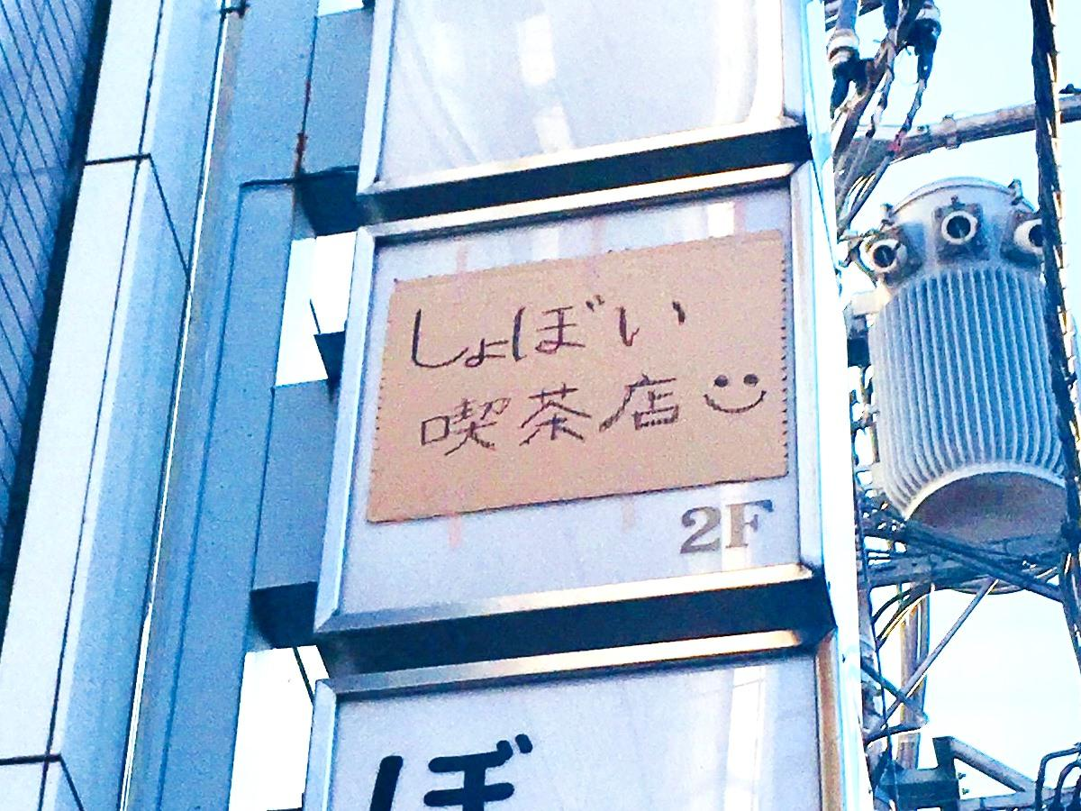 PV1位から、ダンボール製の「しょぼい喫茶店」看板