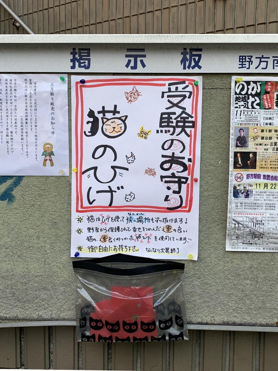 野方南自治会掲示板にお目見えした「猫のひげ」お守り
