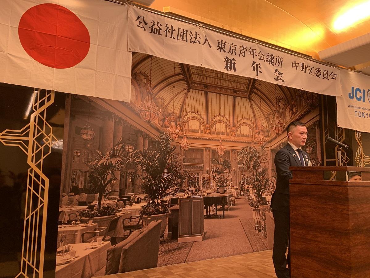 JC中野区委員会の新年会であいさつを行う遠藤篤新委員長