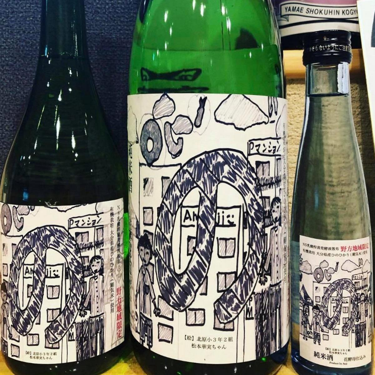純米酒「乃がた」のラベルは北原小3年の松本華実さんがデザイン