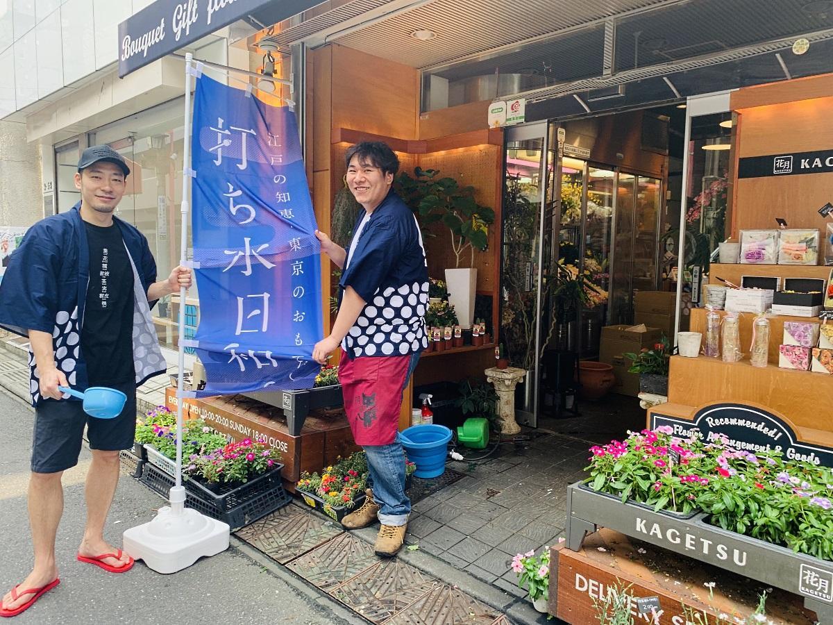 「打ち水」イベントが行われる桃園通りの生花店「花月」前