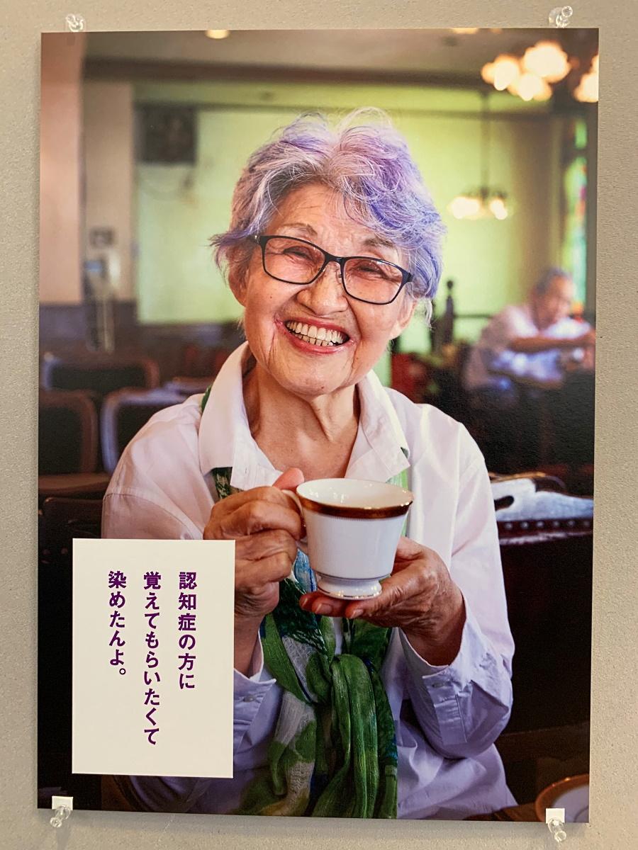 髪を紫に染めた貴婦人とメッセージ
