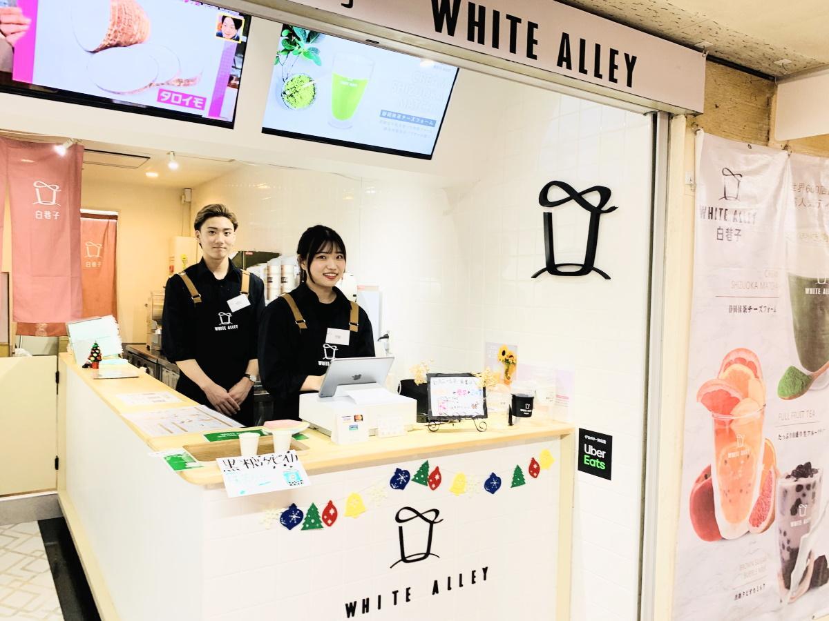 「白巷子 WHITE ALLEY」店舗外観