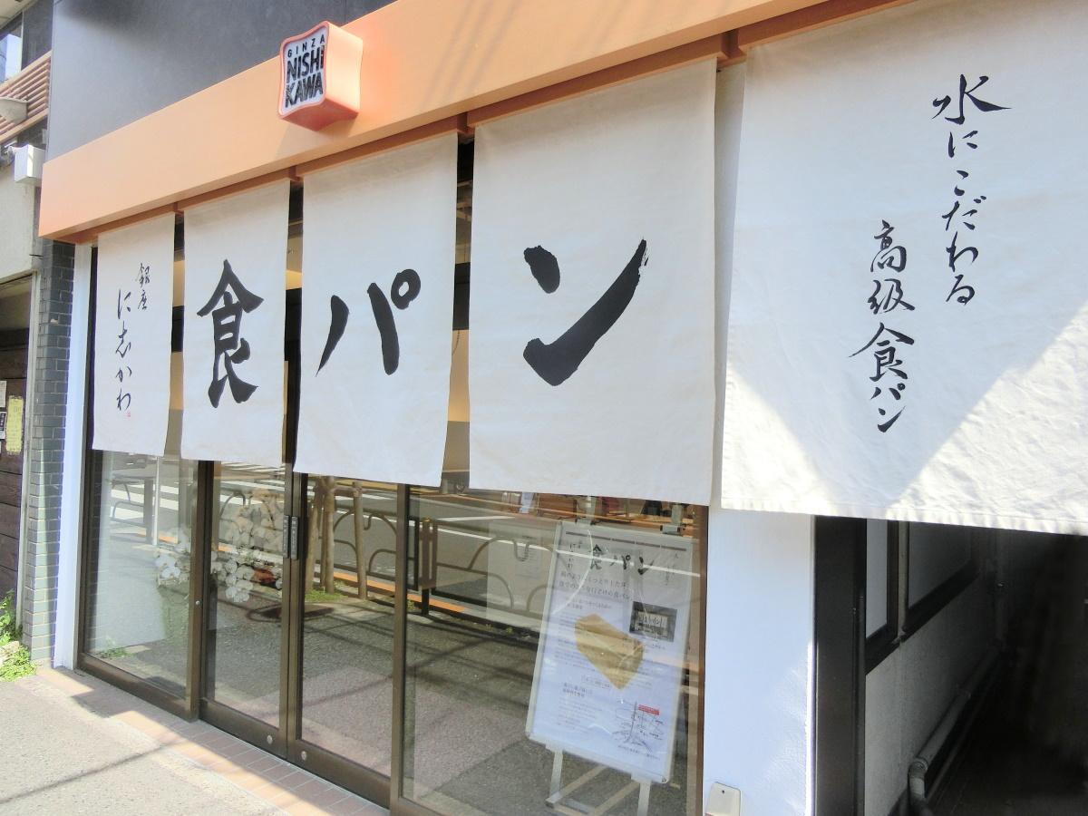 食パン専門店「銀座に志かわ 鷺ノ宮店」店舗外観