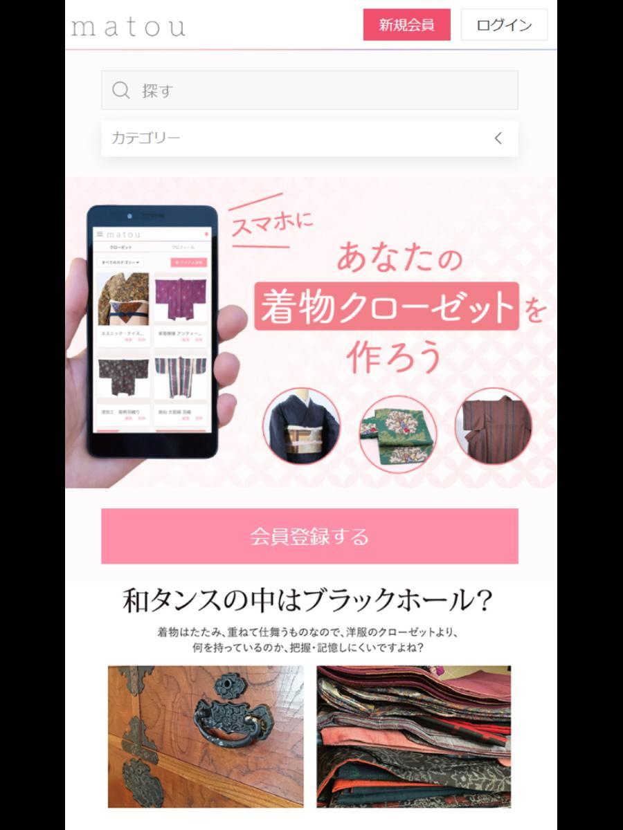 着物マニアをサポートする無料サービス「matou」トップページ