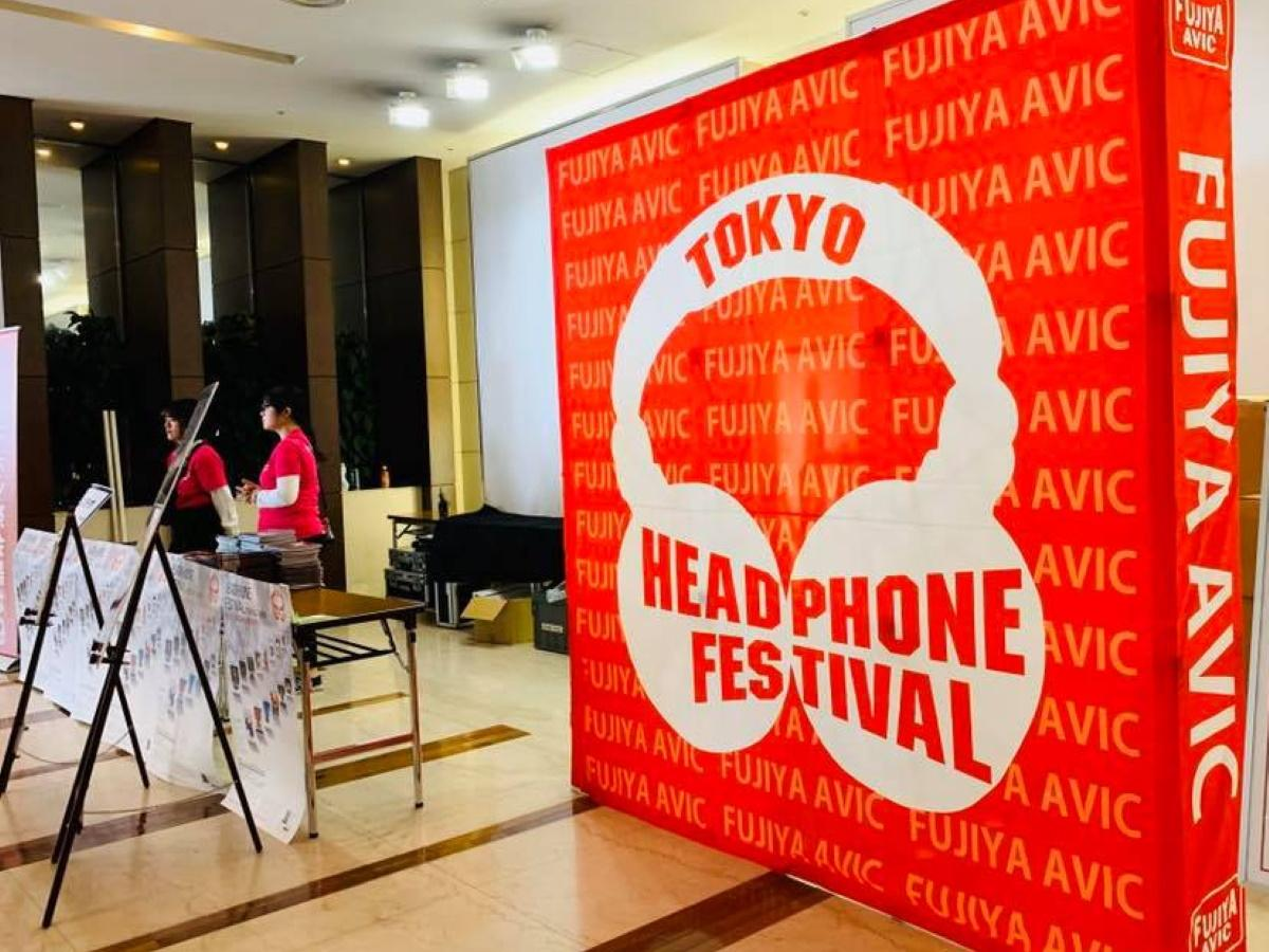 「ヘッドフォン祭」昨年開催時の様子