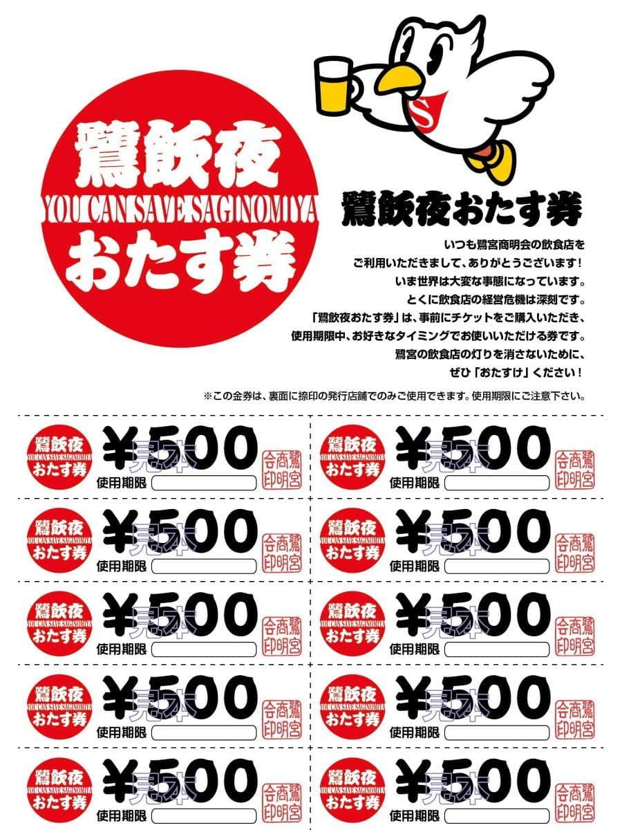 500円が10枚セットの「鷺飲夜おたす券」(見本)