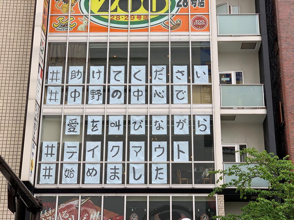 「Maison de MURA(メゾンドムラ)」「BISTRO MURA(ビストロムラ)」の中野通り側ガラス部分にメッセージ