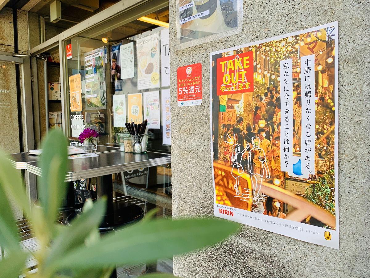 中野レンガ坂「vivo daily stand 中野本店」の「TAKEOUTやってます」ポスター