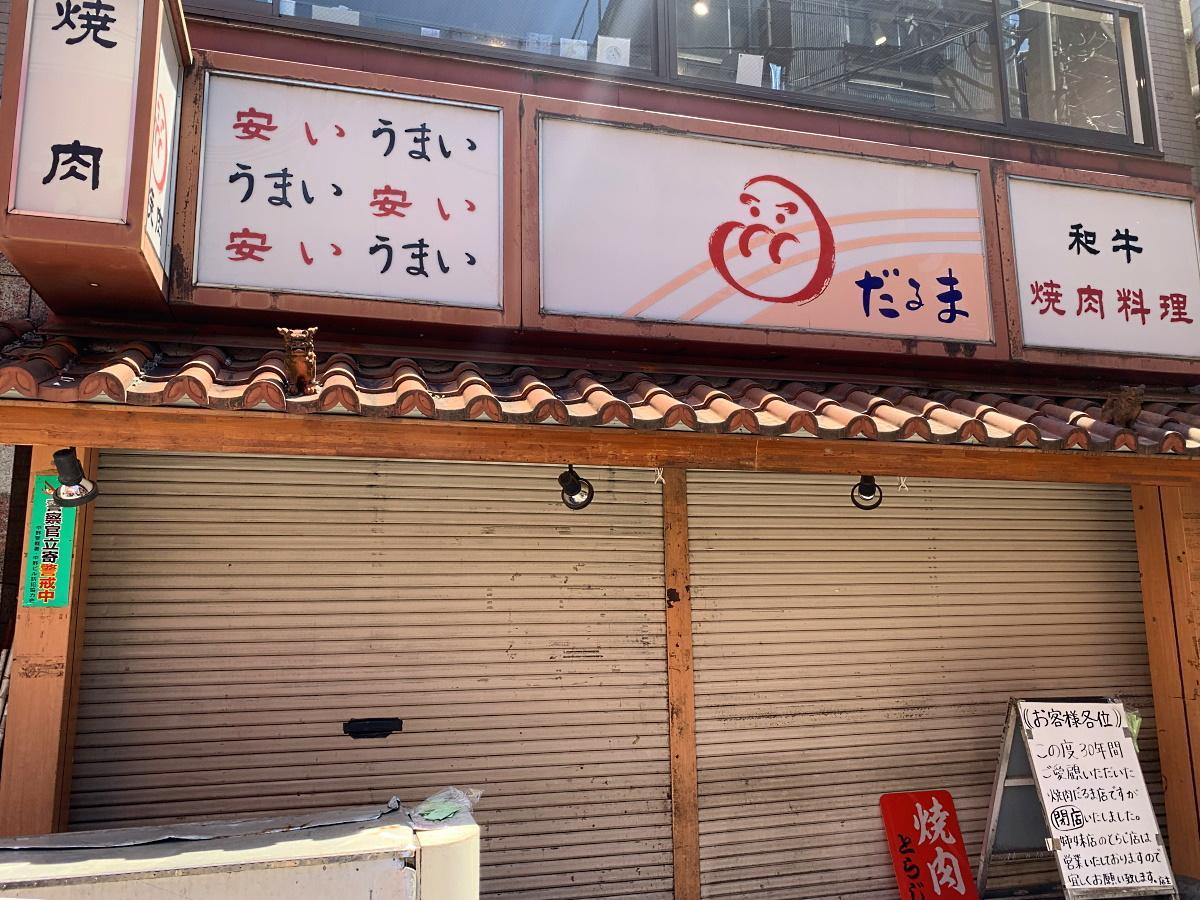 営業時には店頭で呼び込む通称「だるまのおっちゃん」の姿が印象的だった店舗外観