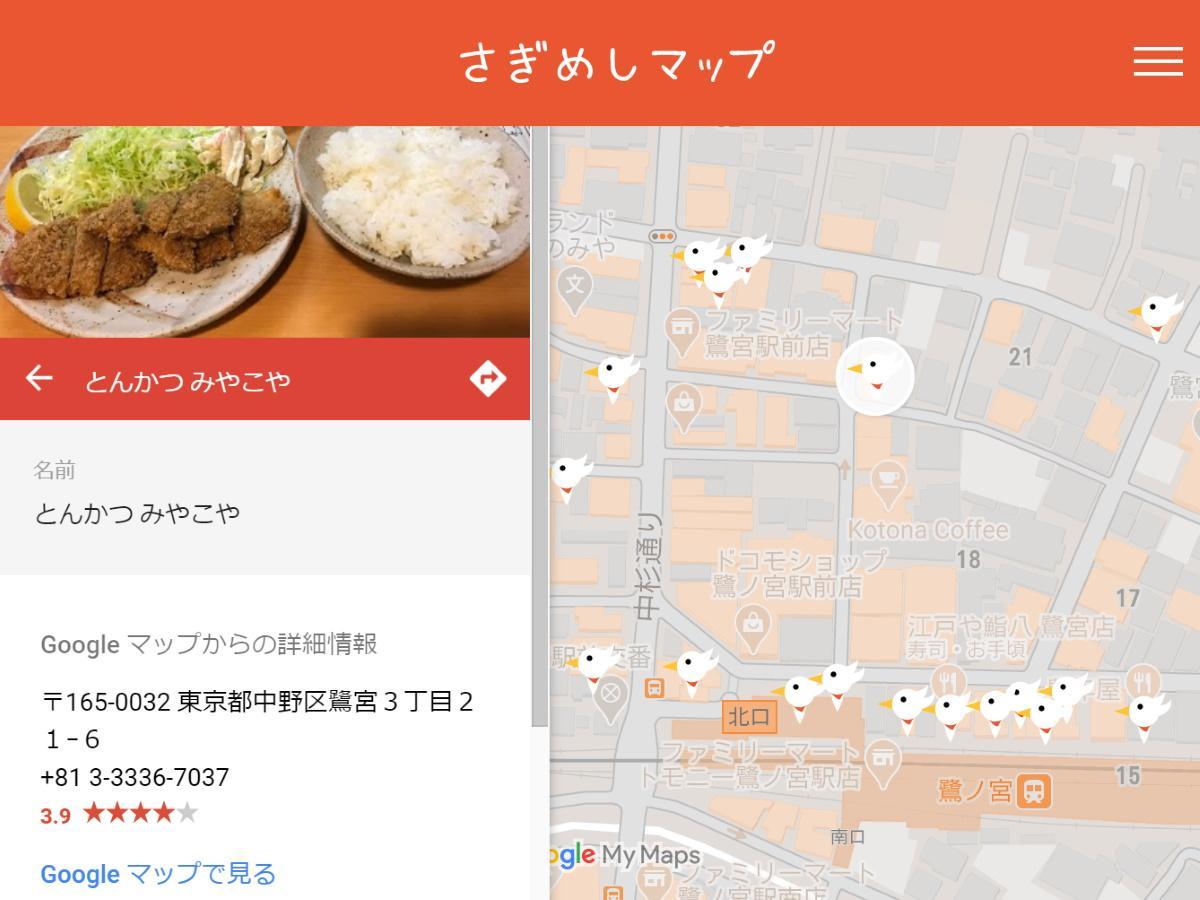 「さぎめしマップ」の店舗プロットマークは地元のマスコット「さぎプー」