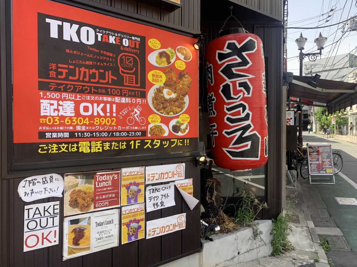 「洋食テンカウント」の拠点は中野五差路近くの「肉煮干し中華そば さいころ」2階