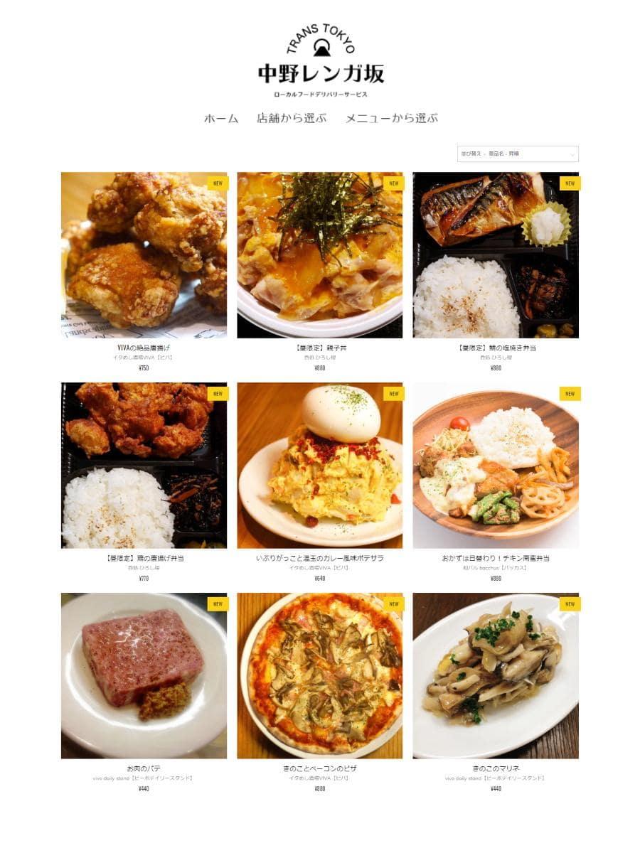ローカルフードデリバリーサービス「TRANS TOKYO 中野レンガ坂」サイト