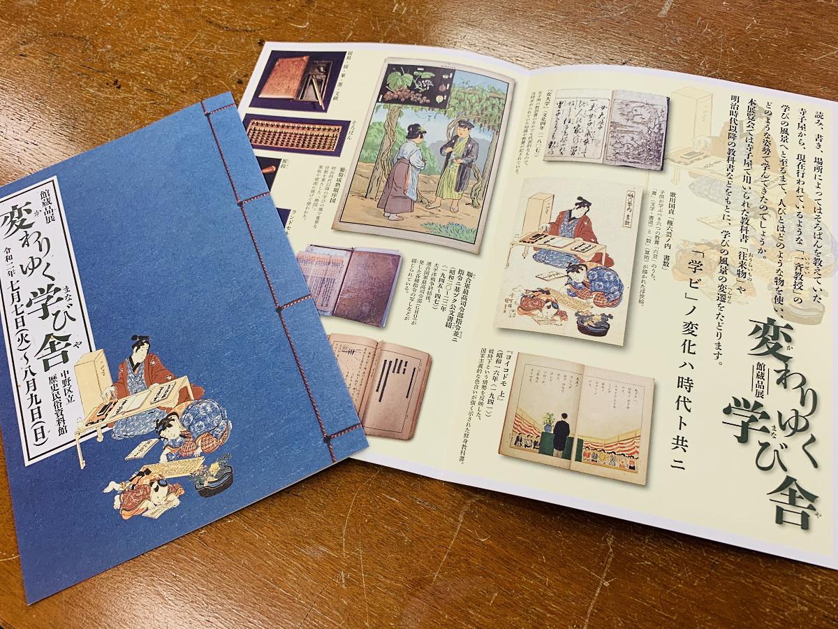 「変わりゆく学び舎」館蔵品展パンフレット
