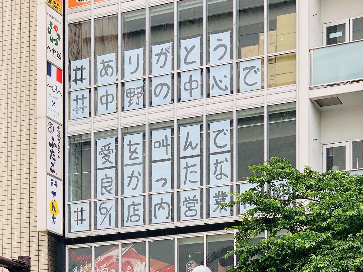 PV1位から、3パターン目のガラス全面メッセージ