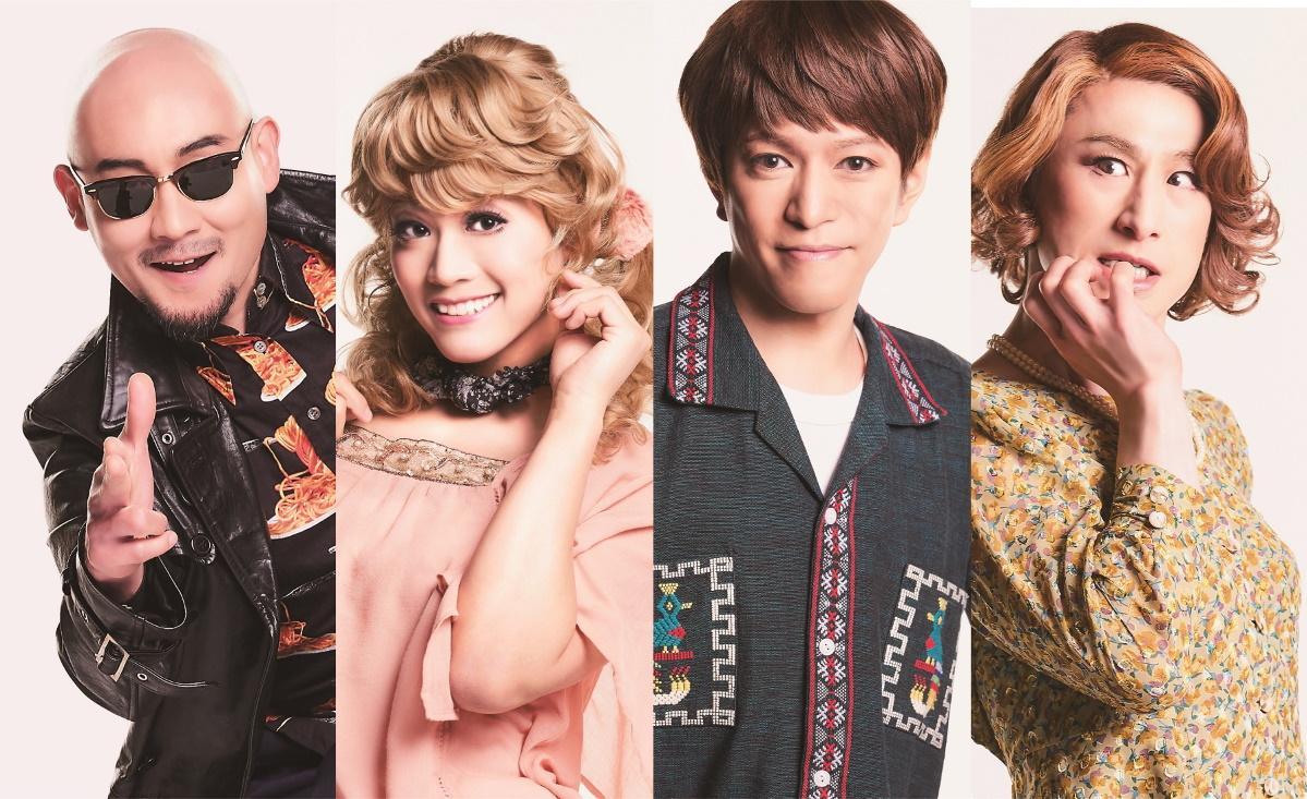 左からラルフ役の大村浩司さん、ジル役の伊藤清之さん、ドン役の宮崎卓真さん、ミセス・ベイカー役の曽世海司さん