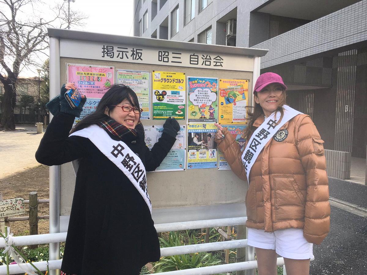 イベントをPRする中野区観光大使のメトロポリちゃんVさんとブル中野さん(過去PR時の様子)