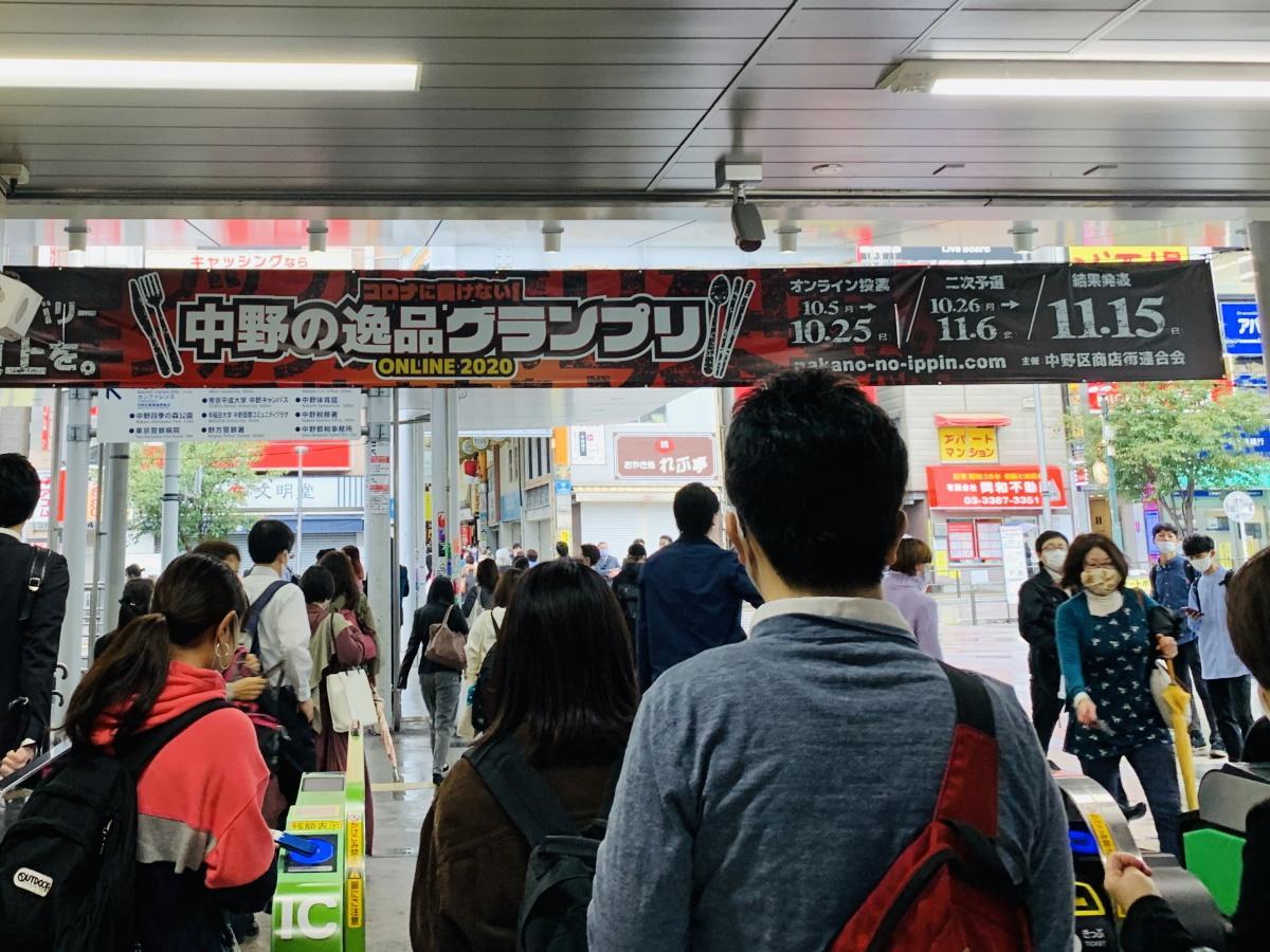 中野駅北口にお目見えした「中野の逸品グランプリオンライン2020」横断幕