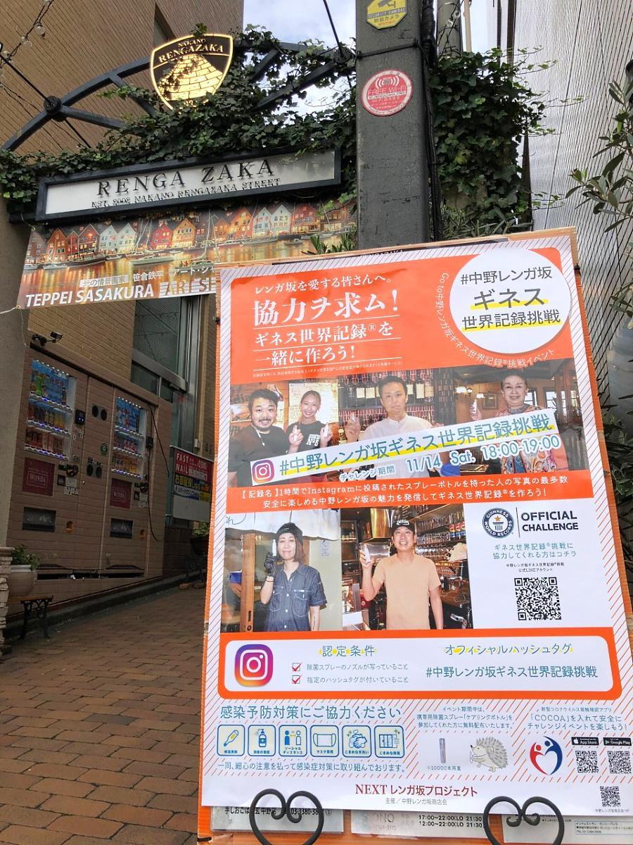 中野レンガ坂の東側ゲートと「#中野レンガ坂ギネス世界記録挑戦」ポスター
