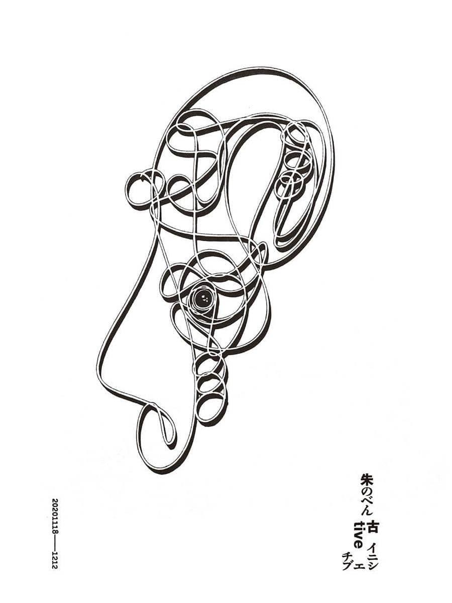 朱のべんさん個展「古tive イニシエチブ」メインビジュアル