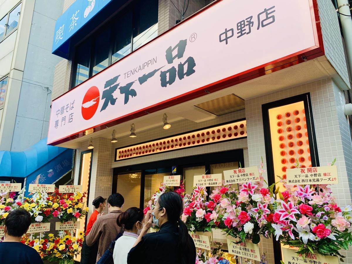 初日オープン前から行列ができていた「天下一品 中野店」の様子(外観)