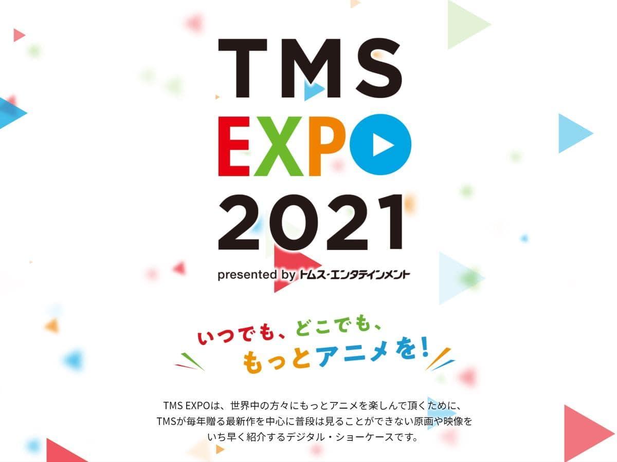 「TMS EXPO(トムスエキスポ)2021」公式サイトのトップページ