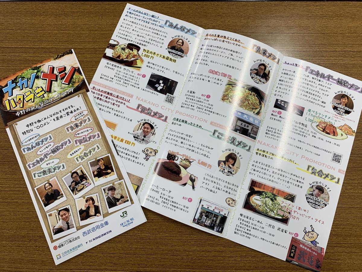 記者会見で紹介されたランチマップ「ナカノハタラキメシ」