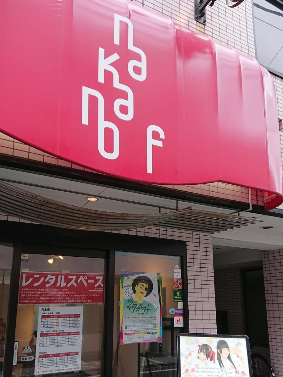 アートギャラリー「nakano f」外観