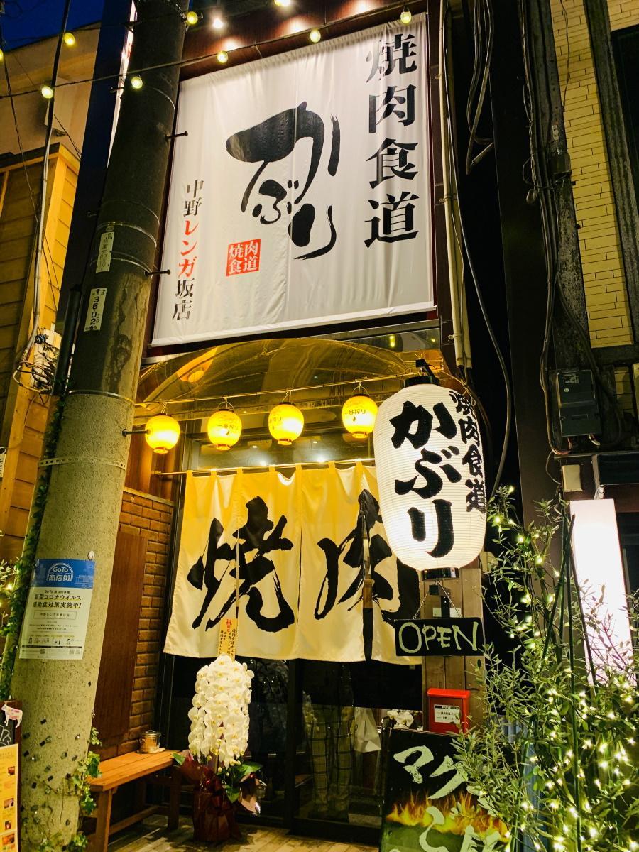 オープン時の「焼肉食道かぶり 中野レンガ坂店」外観