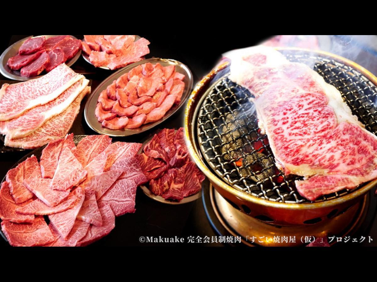 Makuakeでの「すごい焼肉屋(仮)」プロジェクトイメージ