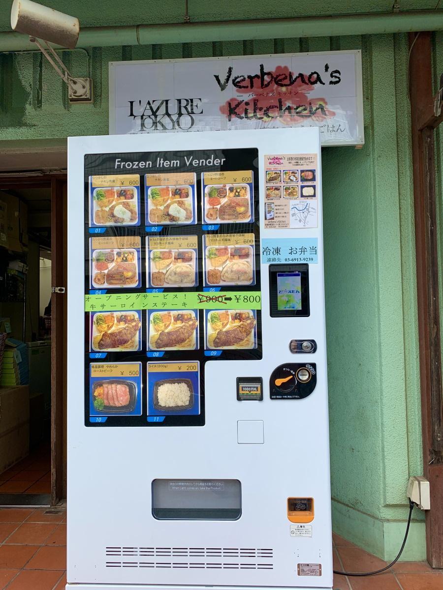 ロケ弁会社前にお目見えした料理の自動販売機