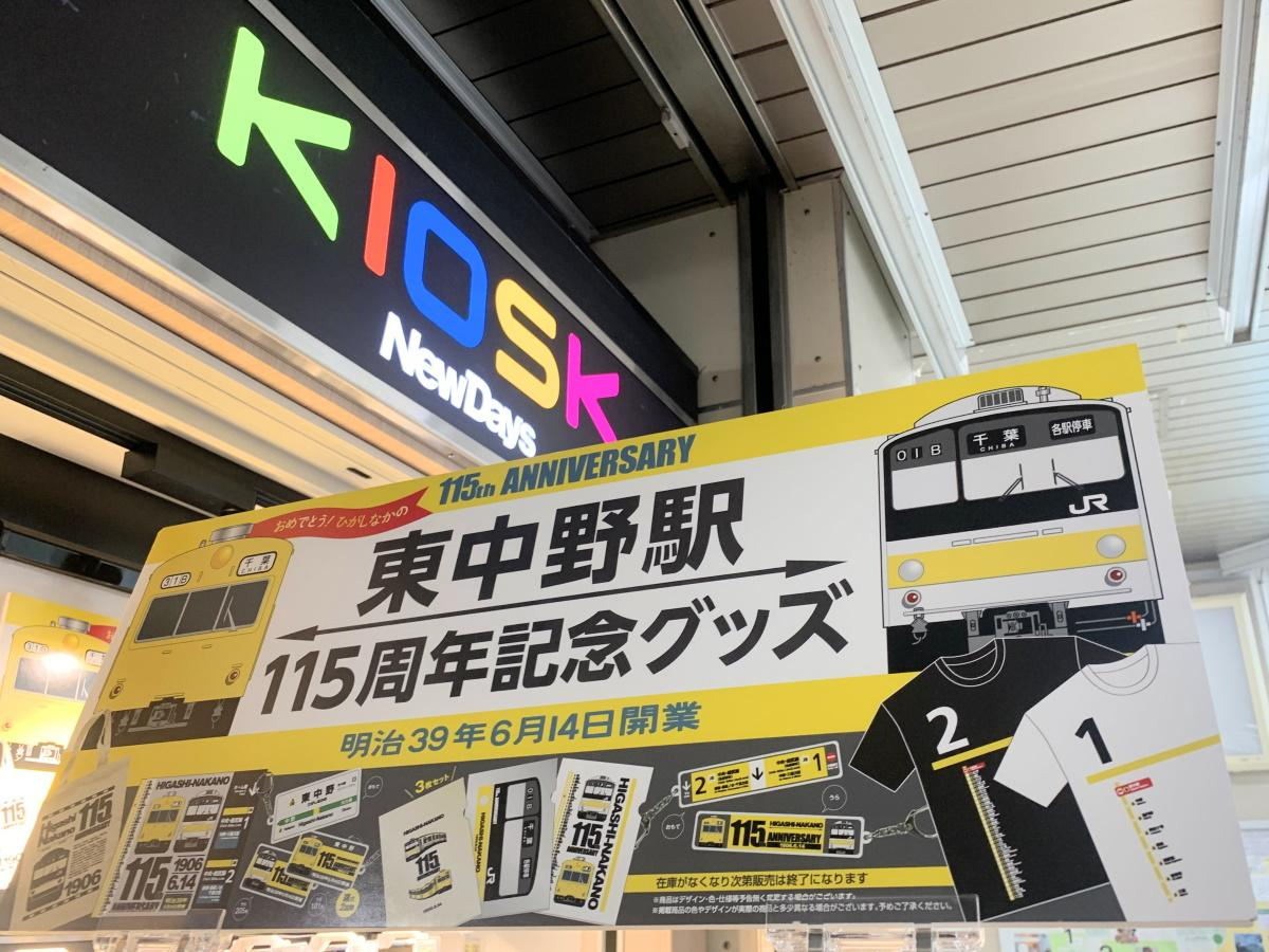 記念グッズはJR東中野駅西口の「NewDays KIOSK」店舗のみで販売