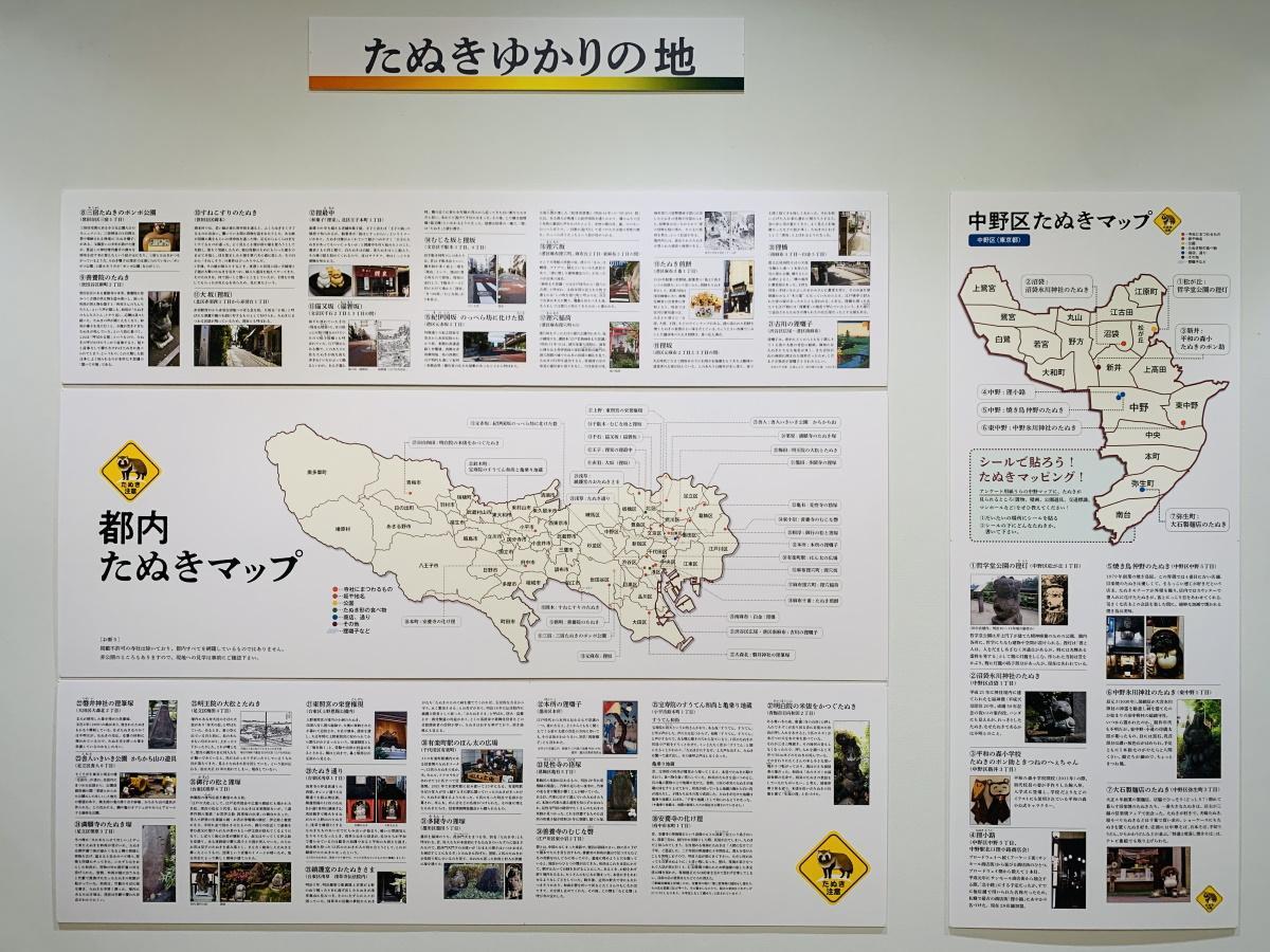 「都内たぬきマップ」や「中野区たぬきマップ」も紹介