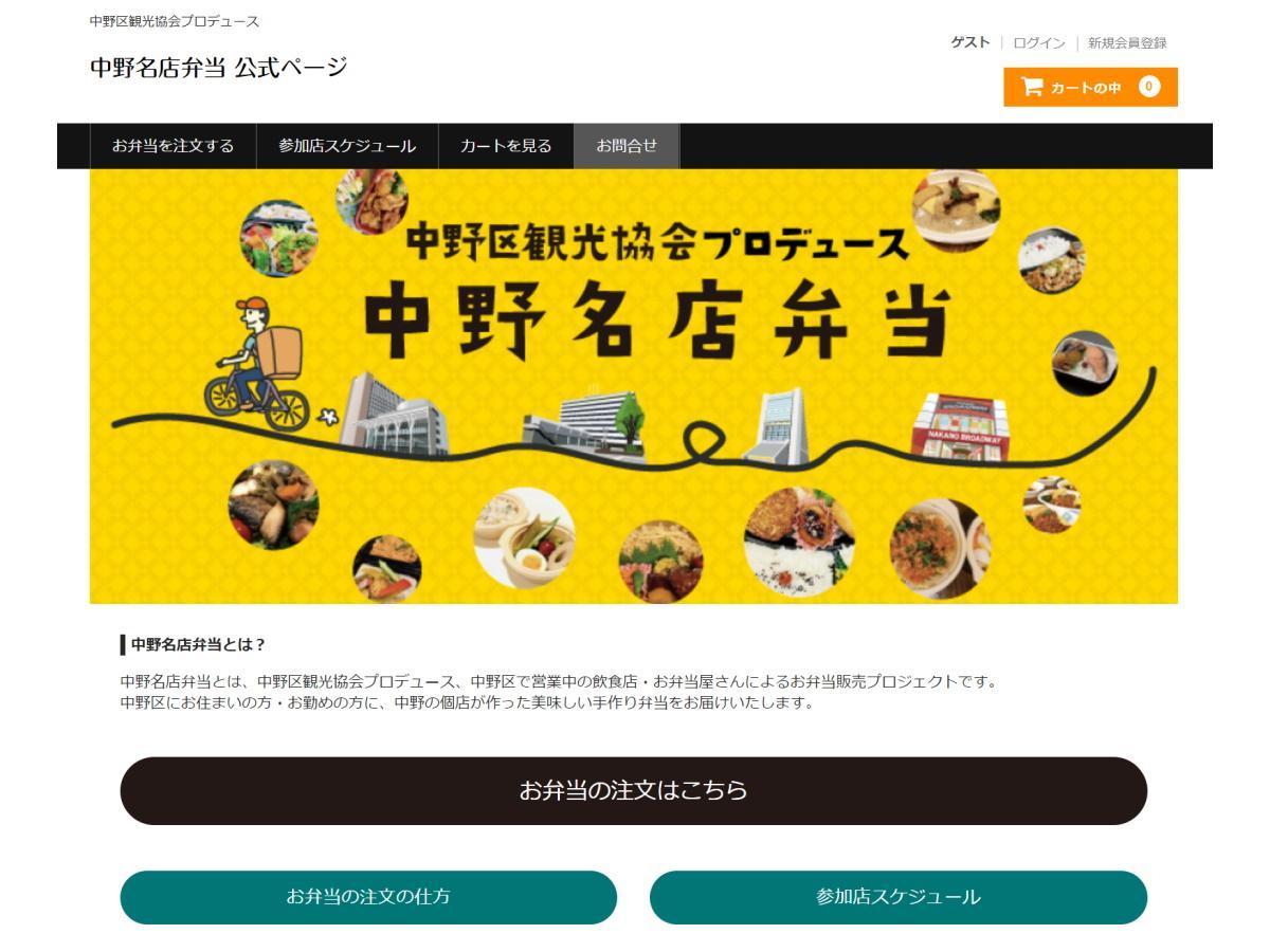 「中野名店弁当」ホームページ画面イメージ