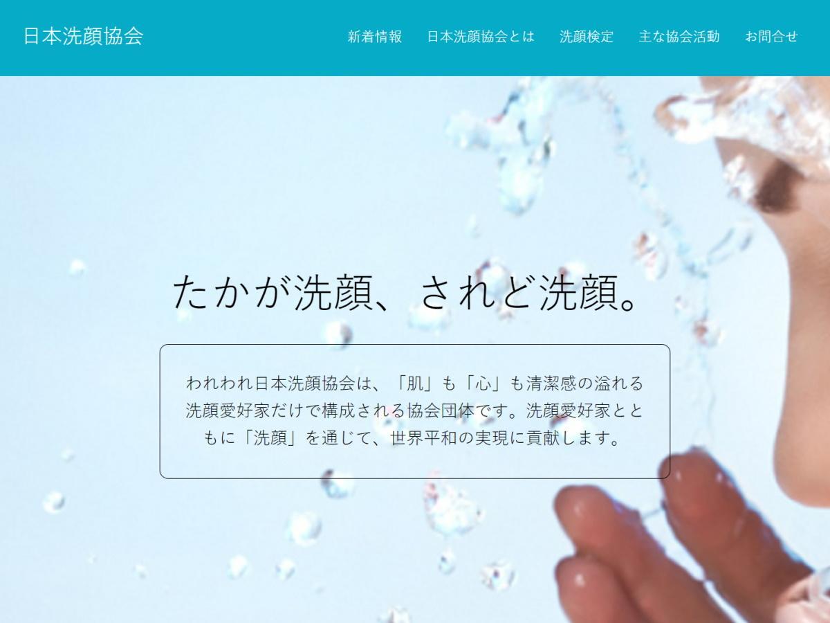 日本洗顔協会のウェブサイト