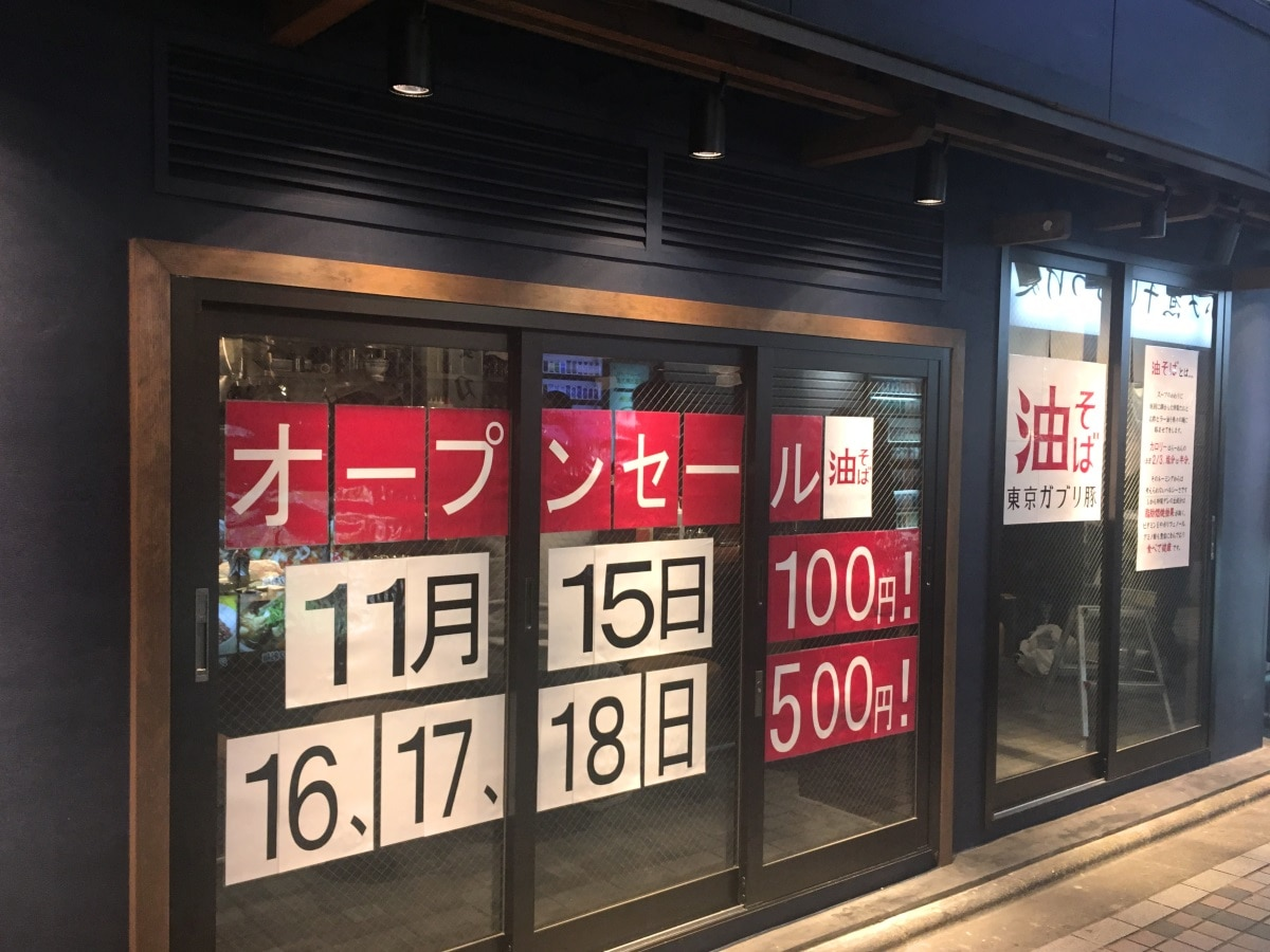 中野駅北口一番街に油そば専門店 店名の看板メニュー「ガブリ豚」売り ...