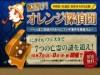 中野で「謎解け!オレンジ探偵団」-代替現実ゲームで街歩き