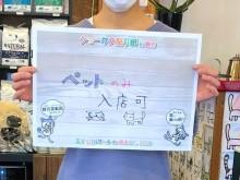 野方駅周辺に恒例「ジョーク貼り紙」 「不要不急のイベントだが」と商店会長
