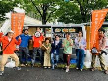 観光協会キッチンカー、中野サンプラザ横で「逸品グランプリ」受賞店弁当など販売