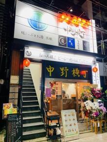 中野ふれあいロード北に「中野横丁」 ぞうすい店や小料理バルなど4店舗集結