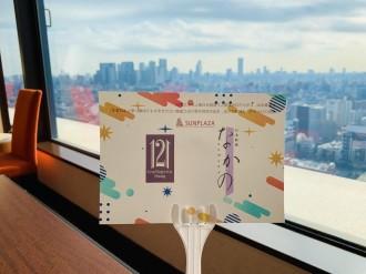中野サンプラザ20階の飲食店が手持ちシールド導入 会話時の飛沫防止に