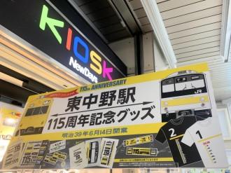 JR東中野駅115周年で記念グッズ販売 番線ごとの色違いTシャツが人気
