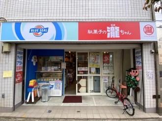 環七・大和陸橋近くの「駄菓子乃瀧ちゃん」が「ブルーシール」と合体 高円寺から移転