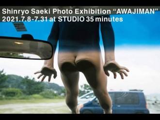 新井の「スタジオ35分」で佐伯慎亮さん写真展「AWAJIMAN」 淡路島の日常を