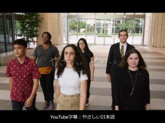 「やさしい日本語」のラップ映像「やさしい せかい」公開 明大山脇ゼミ全面協力で