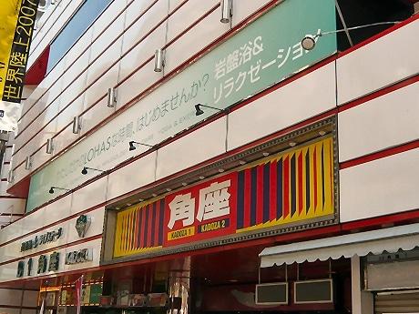 地下1階は「B1角座」、1階の映画館「角座」は4月18日に閉館。2階が「ロハスタイム」