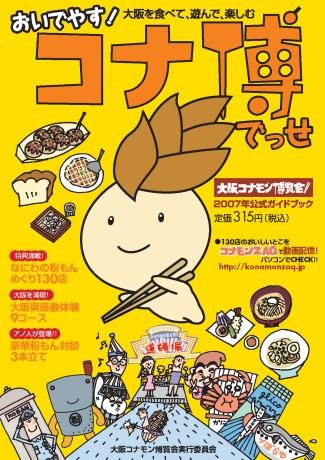 「コナ博ガイド」を片手に、大阪の街を食べ歩くイベント(写真=「コナ博ガイド」表紙)