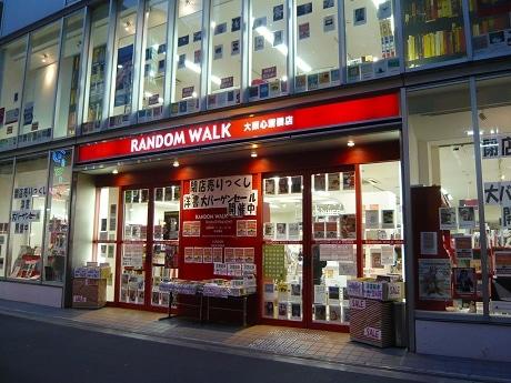 26日に閉店が決まったアメリカ村の洋書専門店「ランダムウォーク」