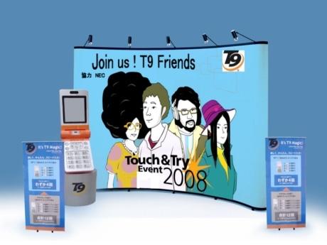 「T9」搭載の携帯電話を用いた「体感イベント」を開催する