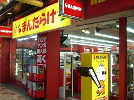 現在、日本橋で営業する「まんだらけ なんば店」
